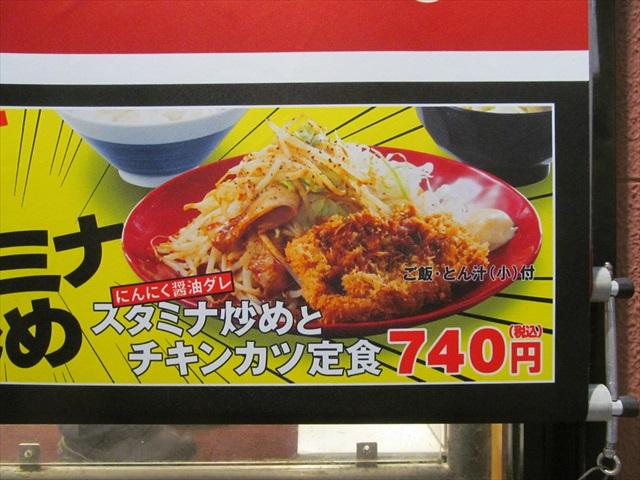 katsuya_stamina_itame_and_chicken_cutlet_20190329_sale_start_notice_013