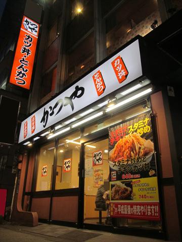 katsuya_stamina_itame_and_chicken_cutlet_don_20190329_001