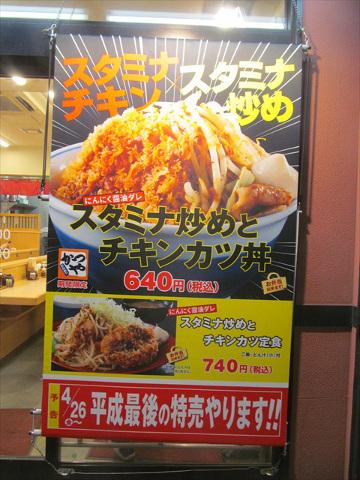 katsuya_stamina_itame_and_chicken_cutlet_don_20190329_006