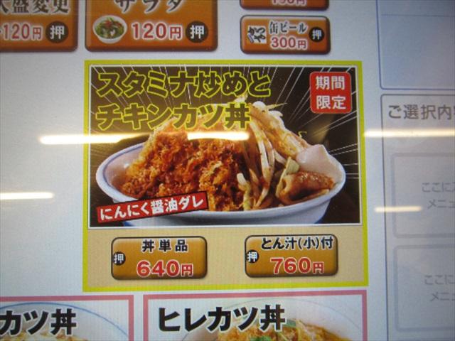 katsuya_stamina_itame_and_chicken_cutlet_don_20190329_015