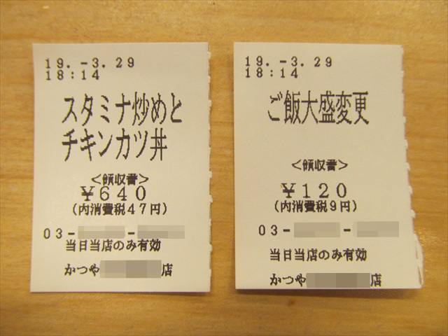 katsuya_stamina_itame_and_chicken_cutlet_don_20190329_029