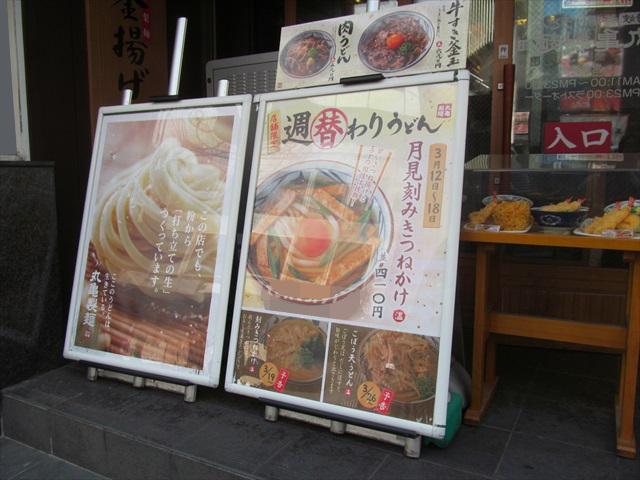 marugame_seimen_tsukimi_kizami_kitsune_kake_20190312_004