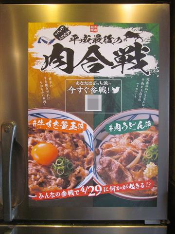 marugame_seimen_tsukimi_kizami_kitsune_kake_20190312_008