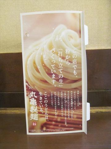 marugame_seimen_tsukimi_kizami_kitsune_kake_20190312_026