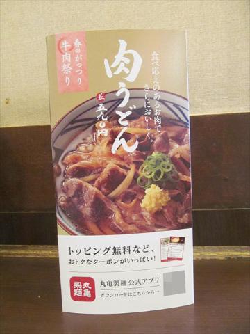 marugame_seimen_tsukimi_kizami_kitsune_kake_20190312_027