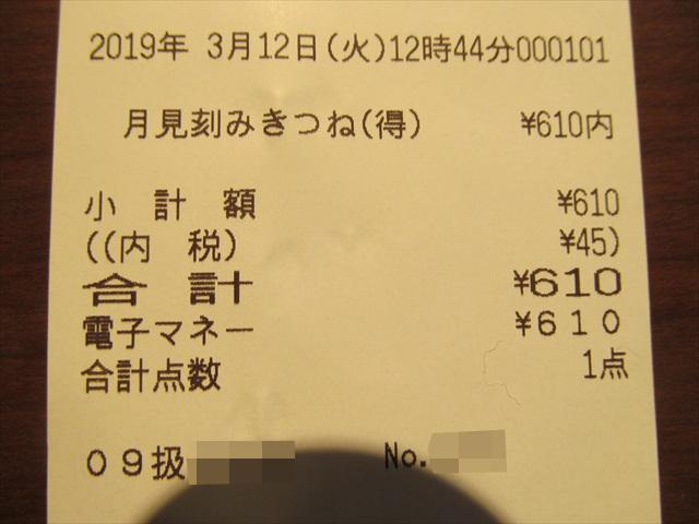 marugame_seimen_tsukimi_kizami_kitsune_kake_20190312_031