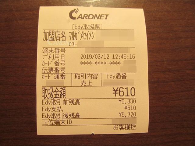 marugame_seimen_tsukimi_kizami_kitsune_kake_20190312_032