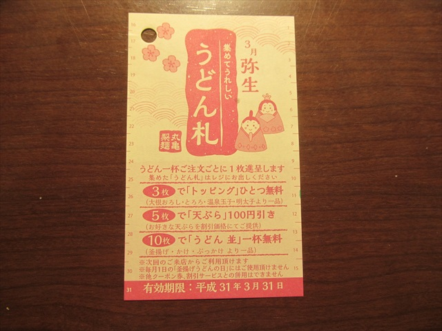 marugame_seimen_tsukimi_kizami_kitsune_kake_20190312_035
