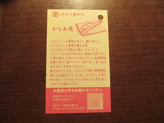 marugame_seimen_tsukimi_kizami_kitsune_kake_20190312_037