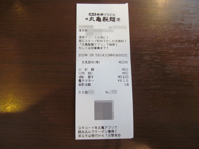 marugame_seimen_tsukimi_konbu_kake_20190305_026