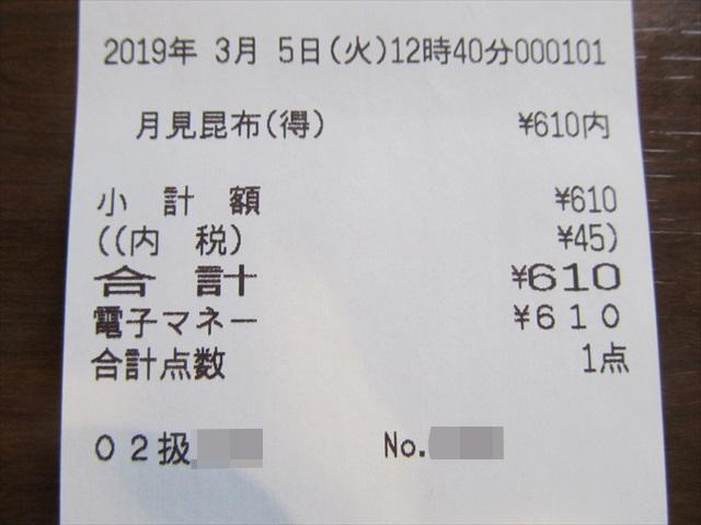 marugame_seimen_tsukimi_konbu_kake_20190305_027