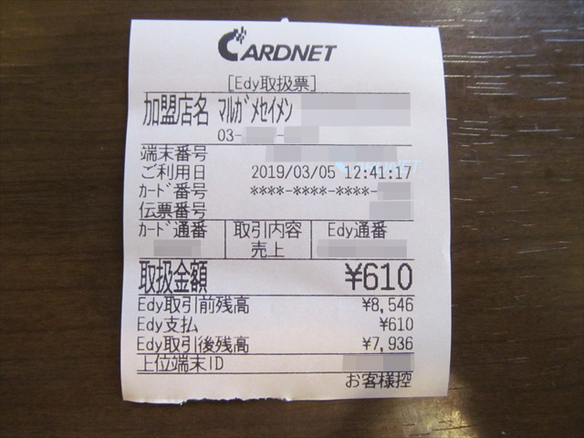 marugame_seimen_tsukimi_konbu_kake_20190305_029