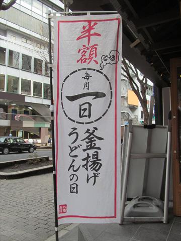 marugame_seimen_tsukimi_wakame_kake_20190301_004