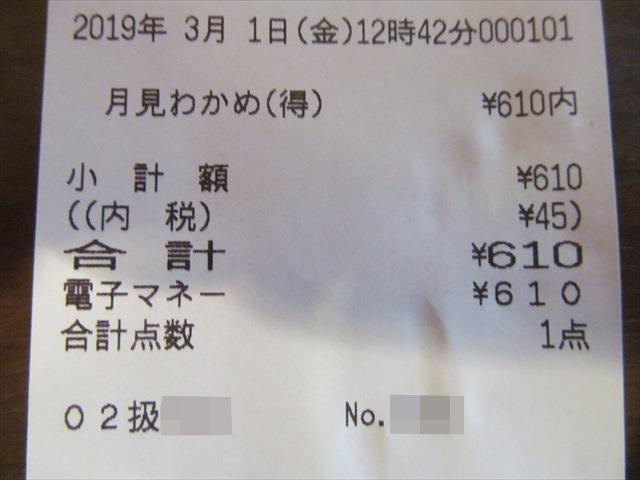 marugame_seimen_tsukimi_wakame_kake_20190301_025