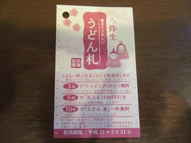 marugame_seimen_tsukimi_wakame_kake_20190301_029