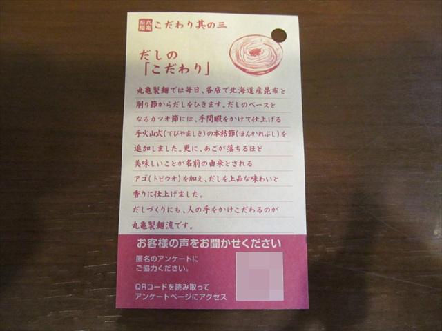 marugame_seimen_tsukimi_wakame_kake_20190301_031