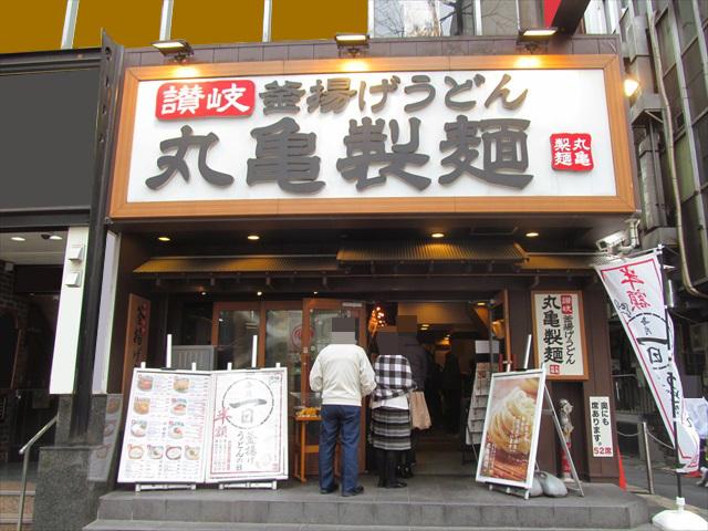 marugame_seimen_tsukimi_wakame_kake_20190301_100