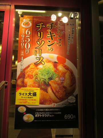 matsuya_gorogoro_chicken_with_chili_sauce_teishoku_20190319_003