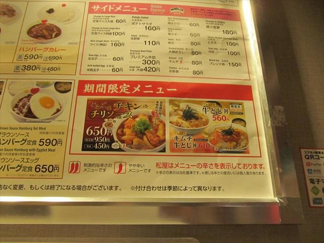 matsuya_gorogoro_chicken_with_chili_sauce_teishoku_20190319_011