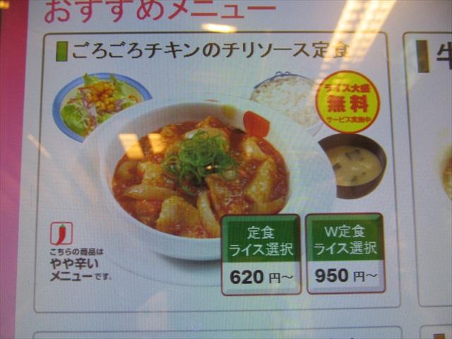 matsuya_gorogoro_chicken_with_chili_sauce_teishoku_20190319_013