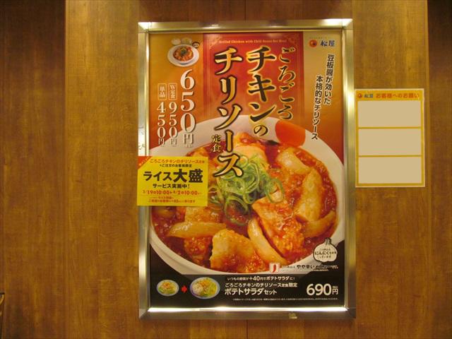 matsuya_gorogoro_chicken_with_chili_sauce_teishoku_20190319_019