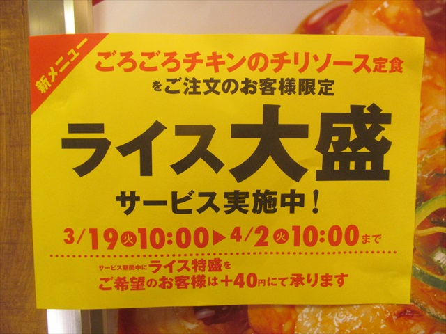matsuya_gorogoro_chicken_with_chili_sauce_teishoku_20190319_138