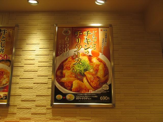 matsuya_gorogoro_chicken_with_chili_sauce_teishoku_20190319_140