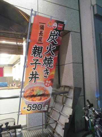 nakau_sumibiyaki_oyakodon_20190319_006
