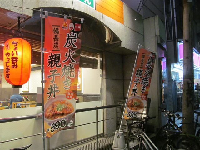 nakau_sumibiyaki_oyakodon_20190319_009
