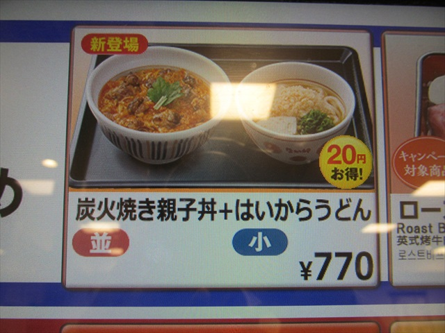 nakau_sumibiyaki_oyakodon_20190319_024
