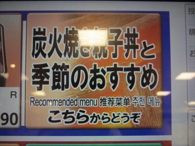 nakau_sumibiyaki_oyakodon_20190319_025