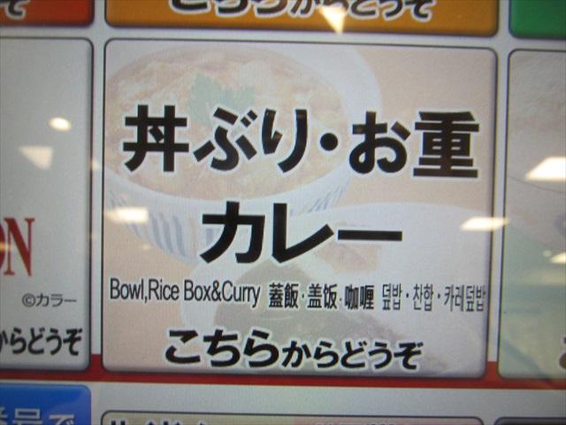 nakau_sumibiyaki_oyakodon_20190319_027