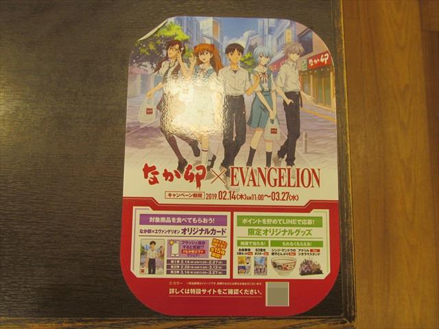 nakau_sumibiyaki_oyakodon_20190319_038