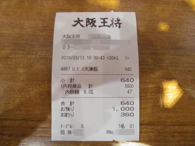 osaka_osho_ufo_sauce_tenshinhan_20190313_093