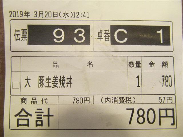 sukiya_tonshogayakidon_20190320_030