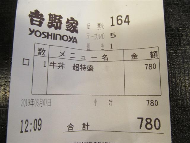 yoshinoya_gyudon_cho_tokumori_20190307_026
