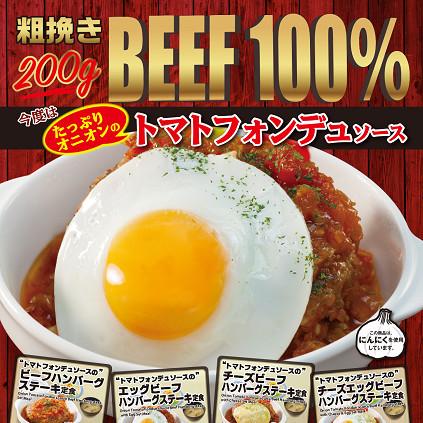 松屋トマトフォンデュソースのビーフハンバーグステーキ定食2019販売開始サムネイル