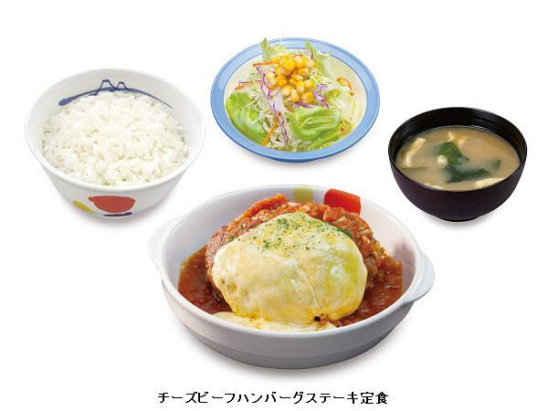松屋トマトフォンデュソースのチーズビーフハンバーグステーキ定食2019_商品画像_20190417