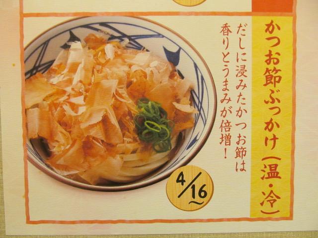 丸亀製麺かつお節ぶっかけ予告20190402目撃