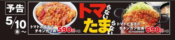かつやトマトと玉子のチキンカツ丼and定食予告切り抜き20190426