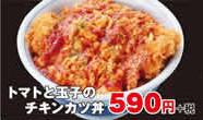 かつやトマトと玉子のチキンカツ丼予告切り抜き20190426