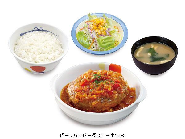松屋トマトフォンデュソースのビーフハンバーグステーキ定食2019_商品画像_20190417