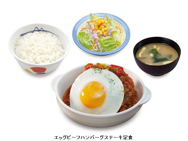 松屋トマトフォンデュソースのエッグビーフハンバーグステーキ定食2019_商品画像_20190417