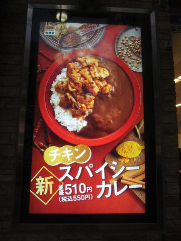 yoshinoya_chicken_spicy_curry_20190418_006