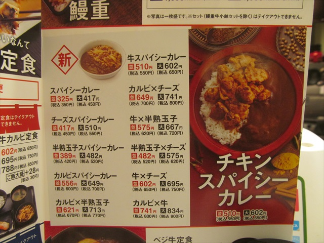 yoshinoya_chicken_spicy_curry_20190418_011