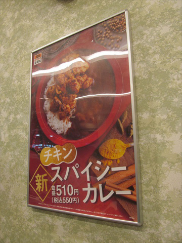 yoshinoya_chicken_spicy_curry_20190418_015