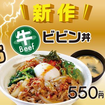 松屋新作牛ビビン丼2019販売開始サムネイル