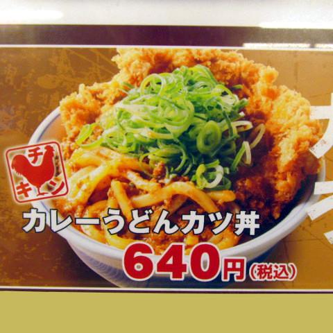 かつや_カレーうどんカツ丼and定食2019販売開始予告サムネイル元サイズ修正480調整後