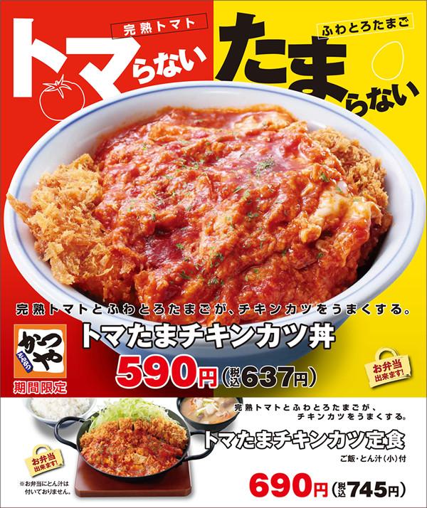 かつやトマたまチキンカツ丼and定食ポスター画像20190510