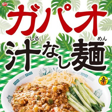 日高屋_ガパオ汁なし麺_2019_販売開始サムネイル